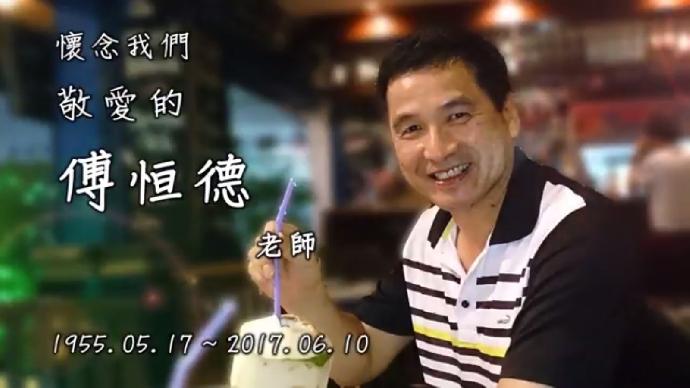 傅恒德教授 追思影片1060626 最終版本
