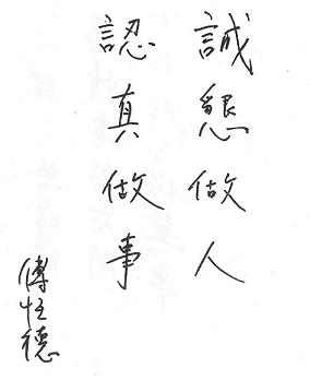 Memorial manuscript